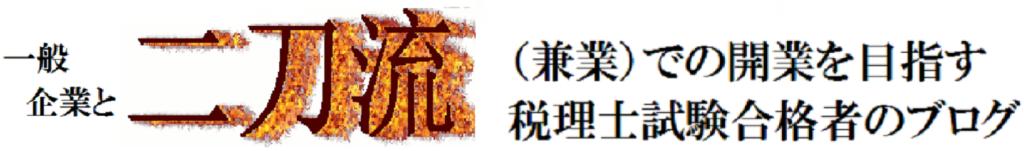"""一般企業と""""二刀流(兼業)""""での開業を目指す税理士試験合格者のブログ"""