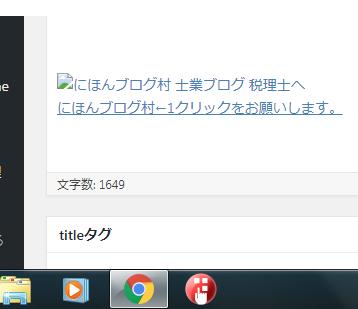 にほんブログ村のリンク