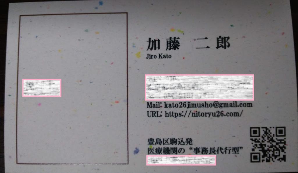 税理士 加藤二郎の名刺