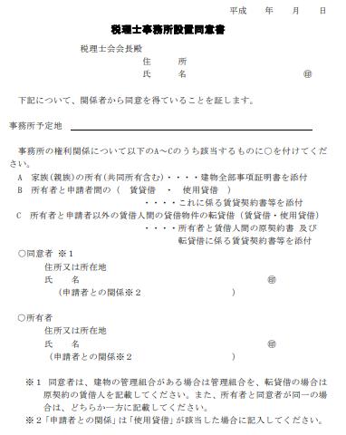 税理士事務所設置同意書
