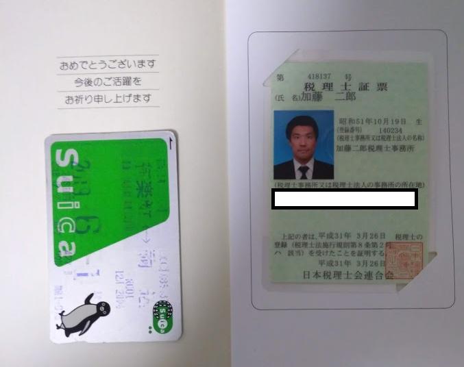 税理士 加藤二郎の税理士証票