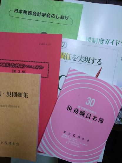 税理士になると貰える冊子類です。