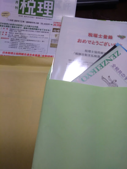税理士になると貰える営業冊子です。