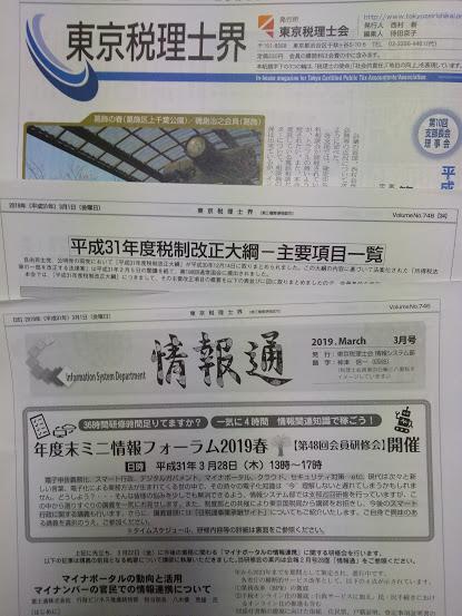 税理士業界の新聞です。