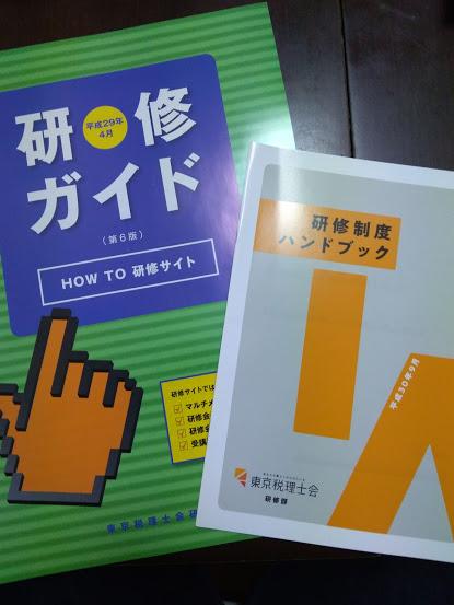 税理士の研修ガイドやハンドブックです。