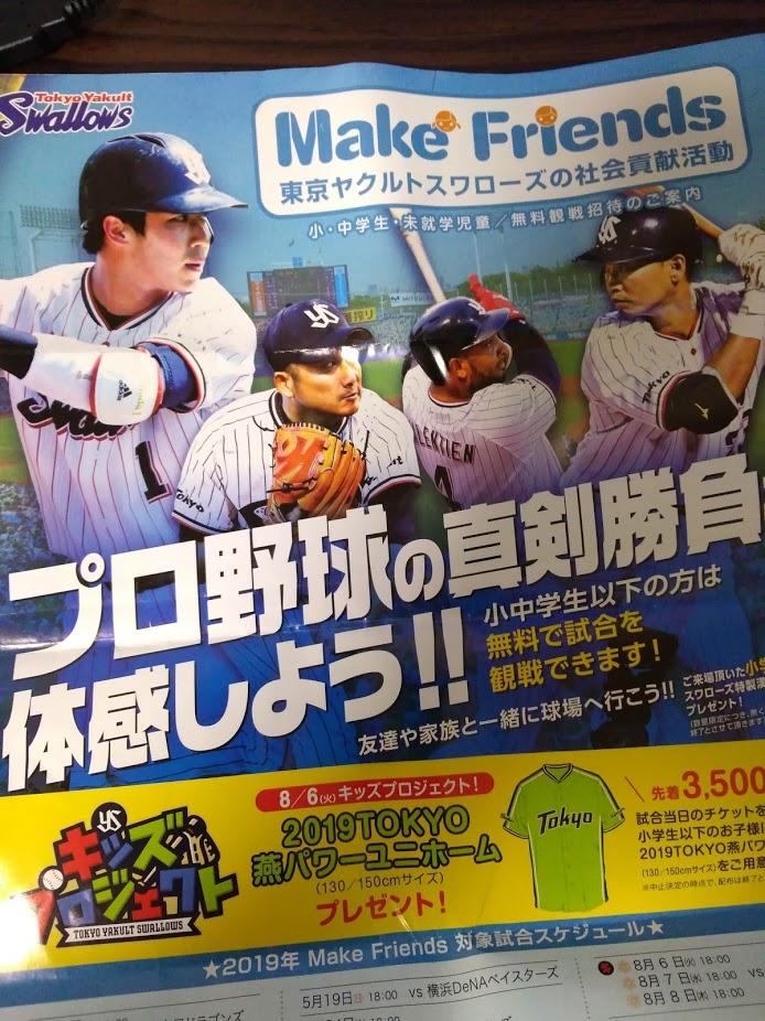 ヤクルトスワローズの野球チラシです。