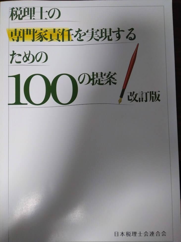 税理士の専門家責任を実現するための100の提案