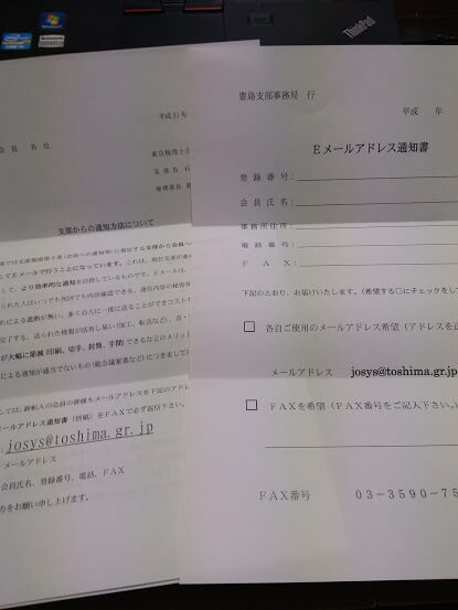 税理士会へEメールアドレスを登録する用紙です。