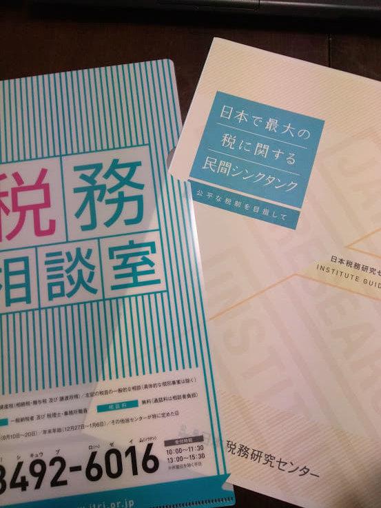 日本税務研究センターのパンフです。
