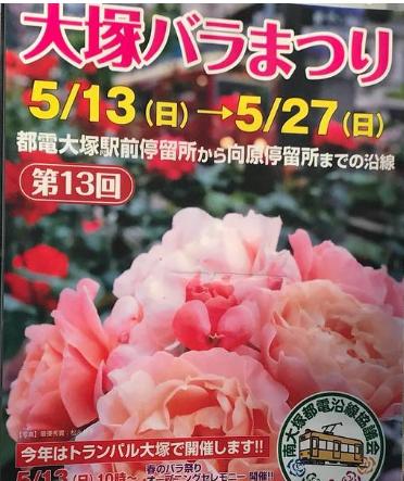 大塚バラ祭りのチラシです。