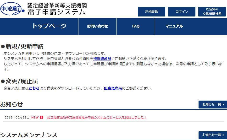 認定経営革新等支援機関電子申請システムの画面です。