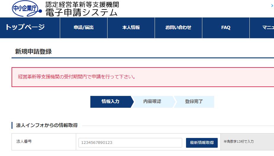 認定経営革新等支援機関電子申請システムの登録画面です。