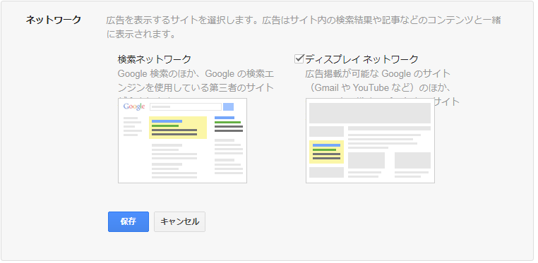 Google広告の申し込み画面です。