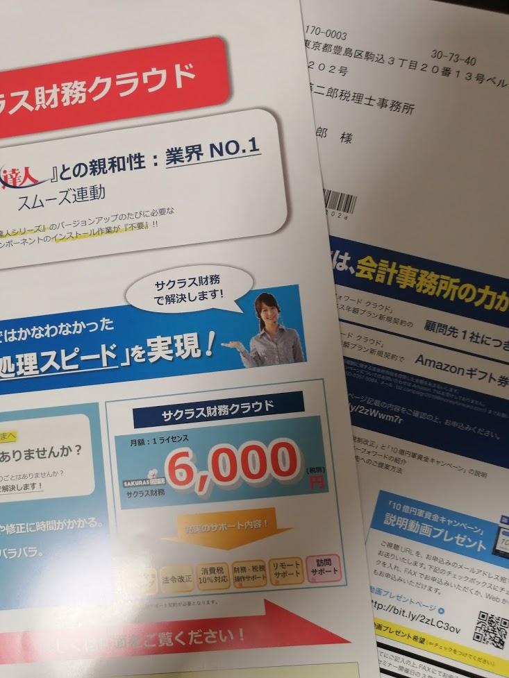 会計ソフトの広告です。