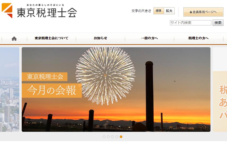 東京税理士会のホームページ画面です。