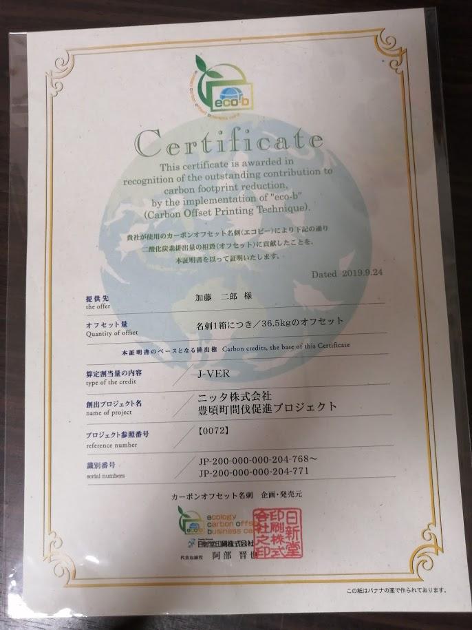 排出権取引の認定証です。