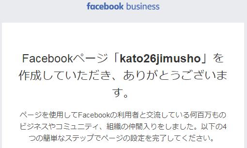 Facebookからのメール画像です。