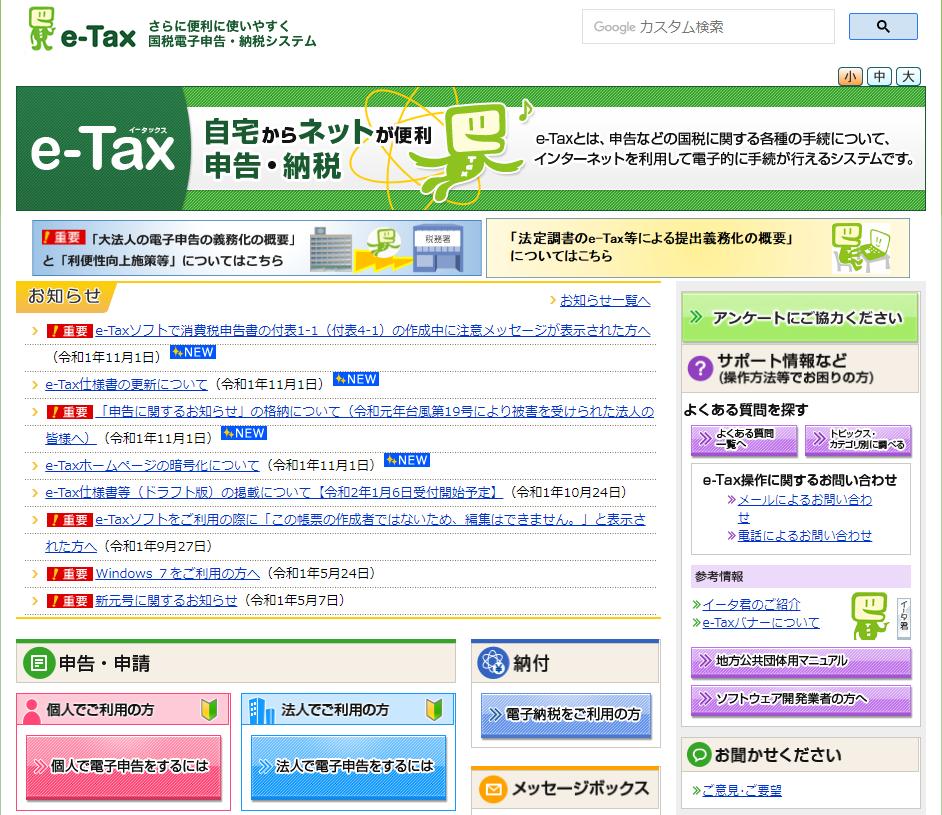 e-taxのホームページです。