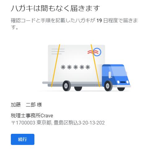 Googleマイビジネスの画面です。