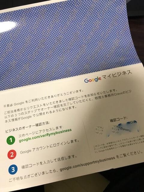Googleマイビジネスから郵便物が届きました。