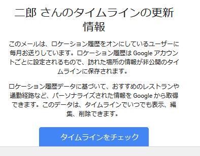 ロケーション履歴をオンにしたらGoogleからメールが来た。