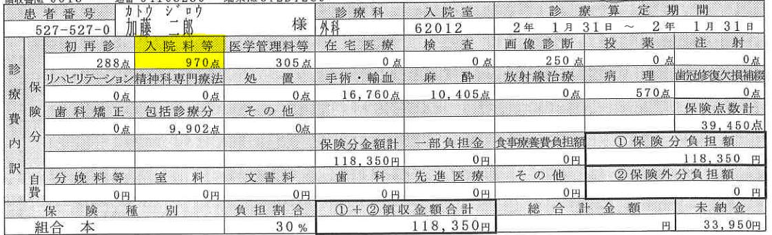 医療費の領収書