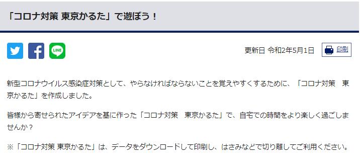 コロナ対策 東京かるた