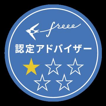 freee認定アドバイザー1つ星リニューアル