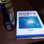 新税理士法の書籍