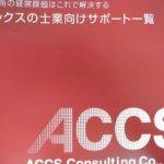 ACCSコンサルティング